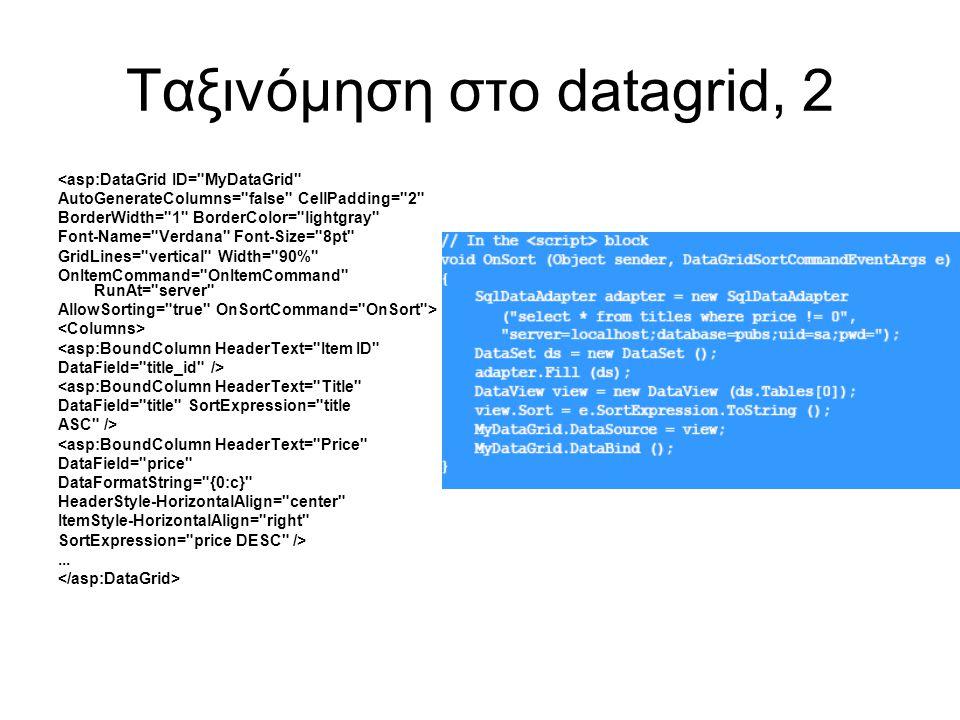 Ταξινόμηση στο datagrid, 2 <asp:DataGrid ID=