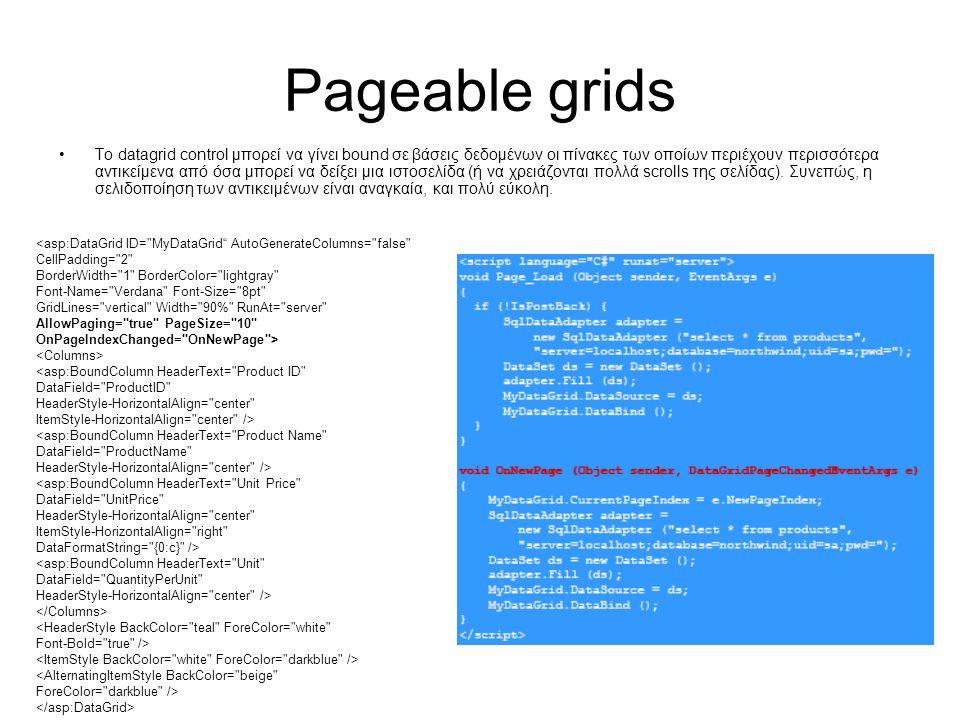 Pageable grids •Το datagrid control μπορεί να γίνει bound σε βάσεις δεδομένων οι πίνακες των οποίων περιέχουν περισσότερα αντικείμενα από όσα μπορεί ν