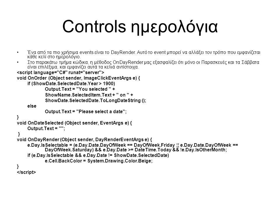 Controls ημερολόγια •Ένα από τα πιο χρήσιμα events είναι το DayRender. Αυτό το event μπορεί να αλλάξει τον τρόπο που εμφανίζεται κάθε κελί στο ημερολό