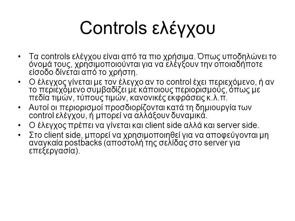 Controls ελέγχου •Τα controls ελέγχου είναι από τα πιο χρήσιμα. Όπως υποδηλώνει το όνομά τους, χρησιμοποιούνται για να ελέγξουν την οποιαδήποτε είσοδο