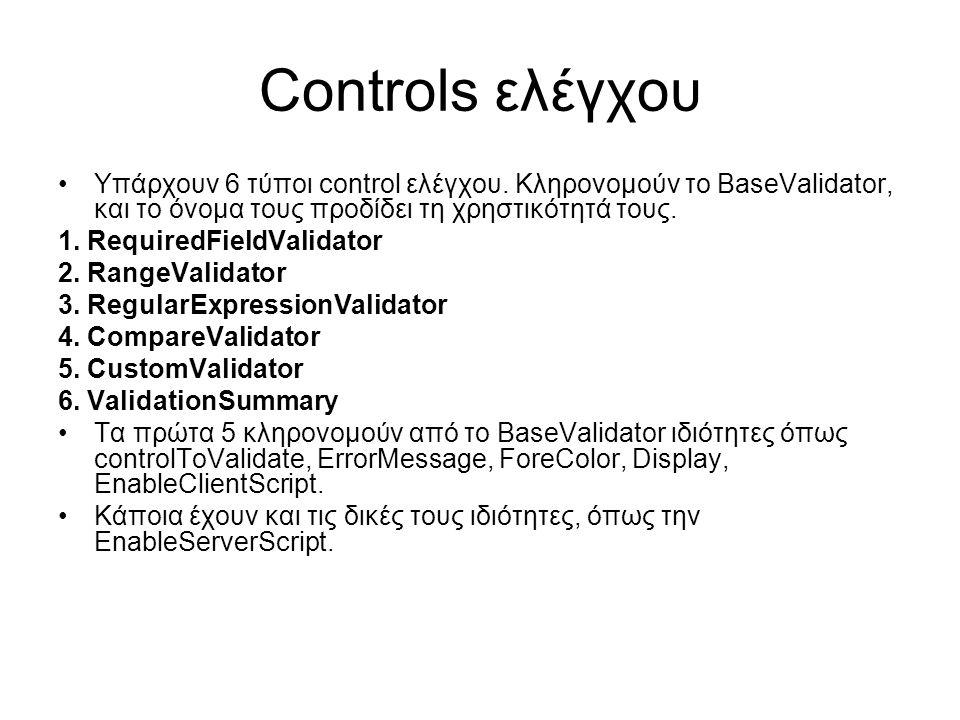 Controls ελέγχου •Υπάρχουν 6 τύποι control ελέγχου. Κληρονομούν το BaseValidator, και το όνομα τους προδίδει τη χρηστικότητά τους. 1. RequiredFieldVal