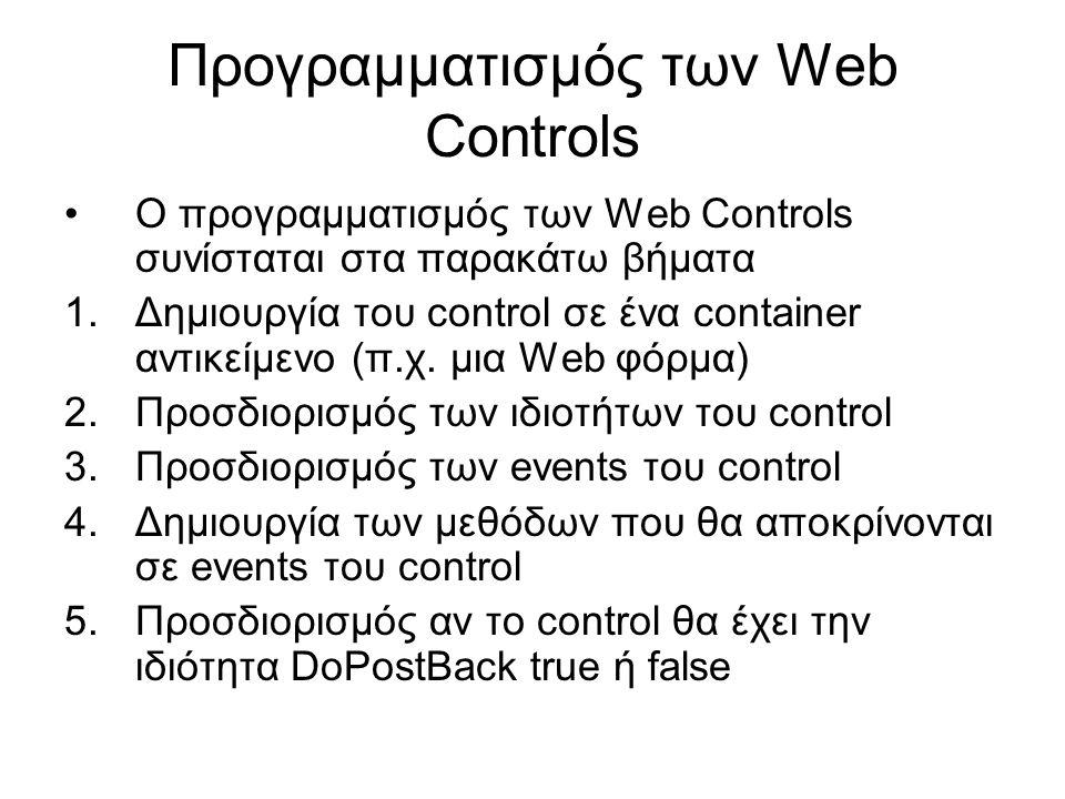 Προγραμματισμός των Web Controls •Ο προγραμματισμός των Web Controls συνίσταται στα παρακάτω βήματα 1.Δημιουργία του control σε ένα container αντικείμ