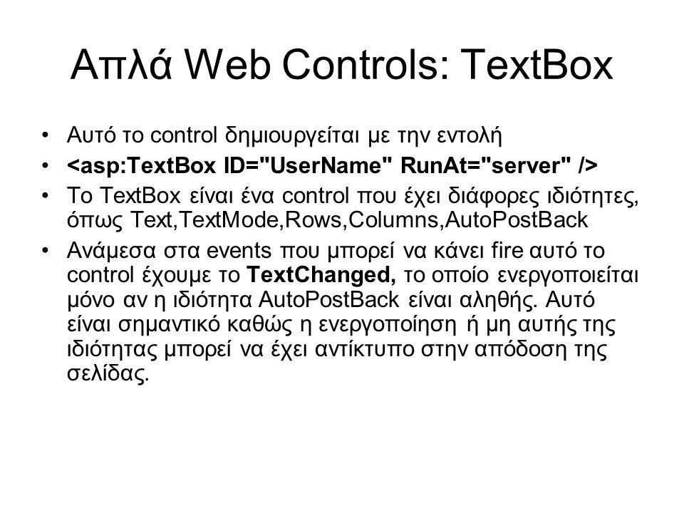 Απλά Web Controls: TextBox •Αυτό το control δημιουργείται με την εντολή • •Το TextBox είναι ένα control που έχει διάφορες ιδιότητες, όπως Text,TextMod