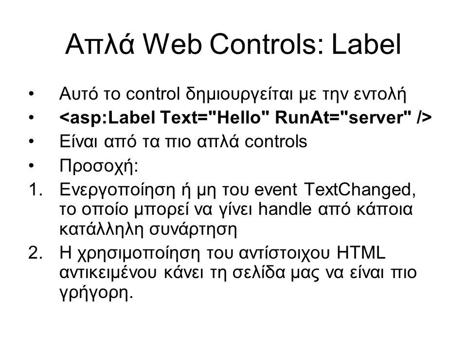 Απλά Web Controls: Label •Αυτό το control δημιουργείται με την εντολή • •Είναι από τα πιο απλά controls •Προσοχή: 1.Ενεργοποίηση ή μη του event TextCh