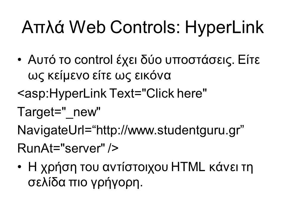 Απλά Web Controls: HyperLink •Αυτό το control έχει δύο υποστάσεις. Είτε ως κείμενο είτε ως εικόνα <asp:HyperLink Text=