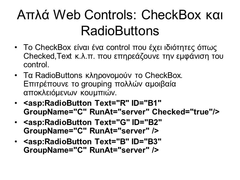 Απλά Web Controls: CheckBox και RadioButtons •Το CheckBox είναι ένα control που έχει ιδιότητες όπως Checked,Text κ.λ.π. που επηρεάζουνε την εμφάνιση τ