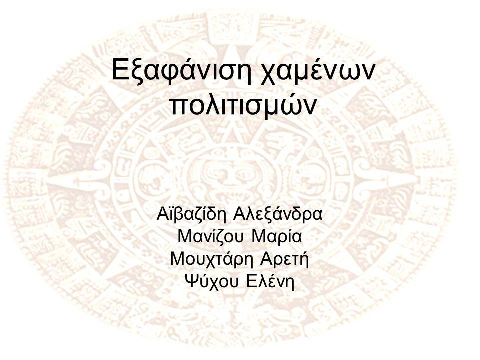 ΖΩΗ ΚΑΙ ΑΝΑΠΤΥΞΗ •Η φυλη των Μαγια πρωτοεμφανιστηκε το 500π.Χ Ανθισε το 600-900π.Χ •Χωρισμενοι σε 3 ζωνες Βορεια,Νοτια, Κεντρικη •Ανεπτυξαν τεχνες, αστρονομια,μαθηματι κα,αρχιτεκτονικη.