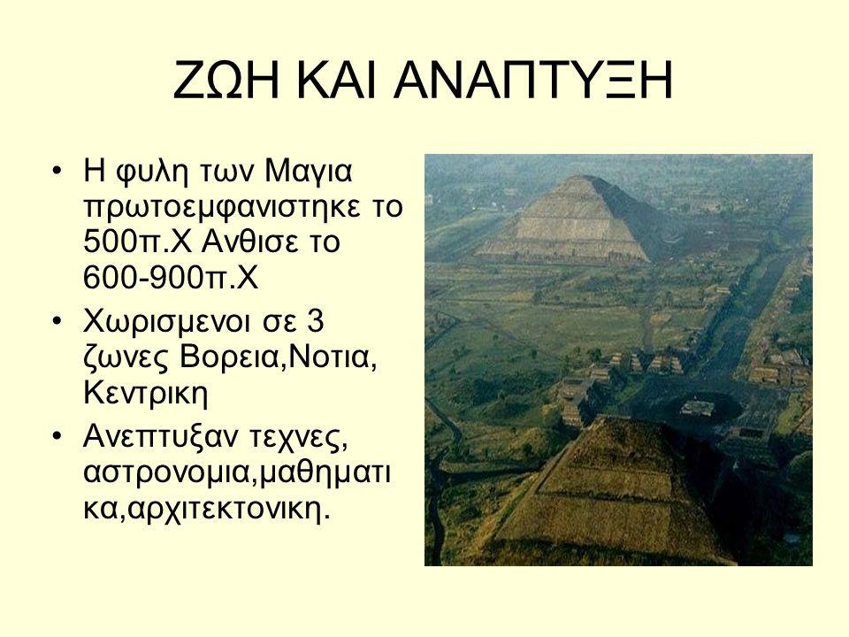 ΖΩΗ ΚΑΙ ΑΝΑΠΤΥΞΗ •Η φυλη των Μαγια πρωτοεμφανιστηκε το 500π.Χ Ανθισε το 600-900π.Χ •Χωρισμενοι σε 3 ζωνες Βορεια,Νοτια, Κεντρικη •Ανεπτυξαν τεχνες, ασ