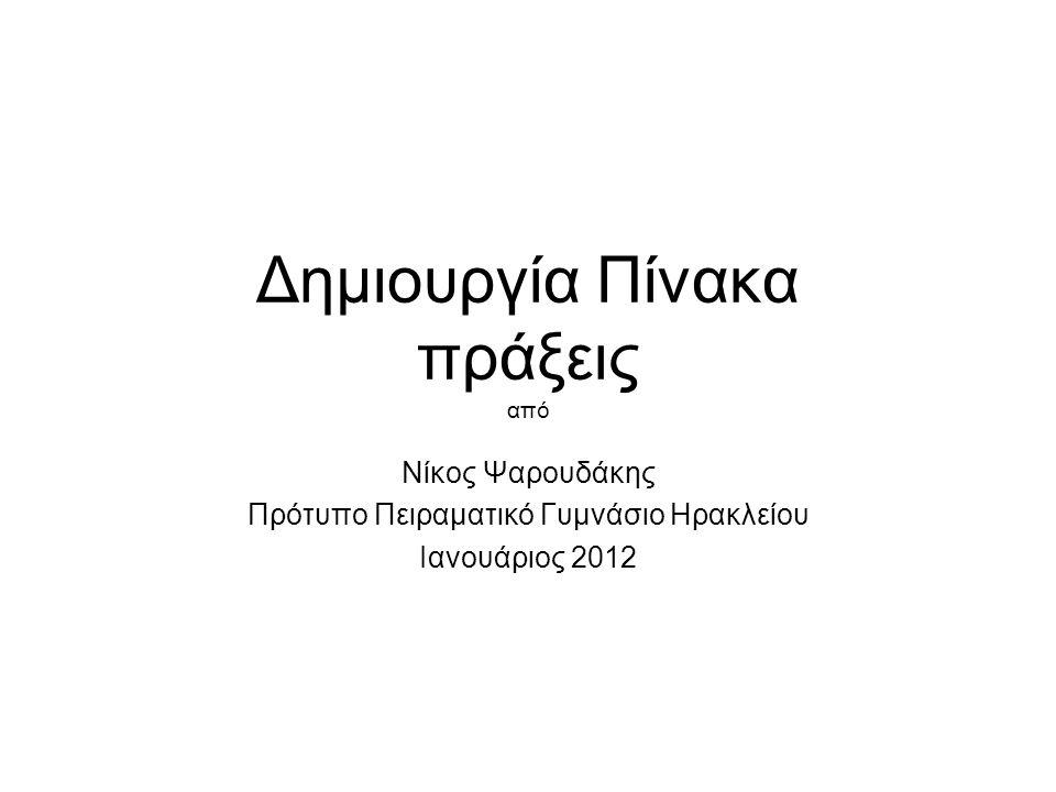 Δημιουργία Πίνακα πράξεις από Νίκος Ψαρουδάκης Πρότυπο Πειραματικό Γυμνάσιο Ηρακλείου Ιανουάριος 2012