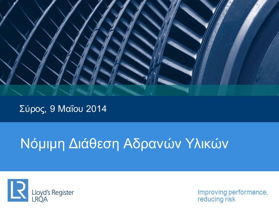 • Δομικά Προϊόντα – Κανονισμός 305/2011/ΕΕ & Ανακυκλωμένα Αδρανή • Πιστοποίηση ISO