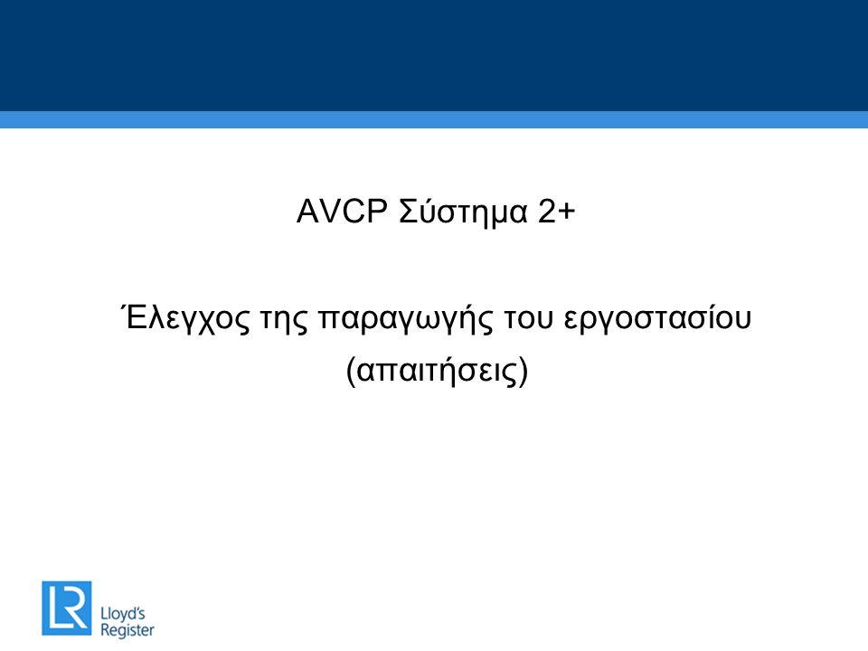 AVCP Σύστημα 2+ Έλεγχος της παραγωγής του εργοστασίου (απαιτήσεις)
