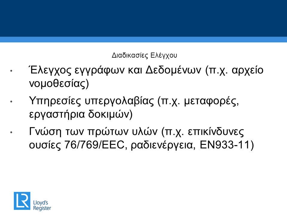 Διαδικασίες Ελέγχου • Έλεγχος εγγράφων και Δεδομένων (π.χ.