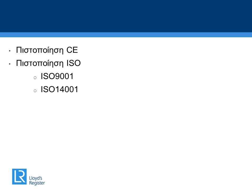 ISO 9001- Ποιότητα • Μεγαλύτερη ανταγωνιστικότητα • Βελτιωμένη παραγωγικότητα / αποδοτικότητα • Μειωμένες δαπάνες (π.χ αποφυγή περιττών εργασιών, ενσωμάτωση διαδικασιών, βελτιωμένη ροή διεργασιών κτλ) • Βελτιωμένη ποιότητα υπηρεσιών / προϊόντων • Αυξημένες πωλήσεις/ Ικανοποιημένους πελάτες