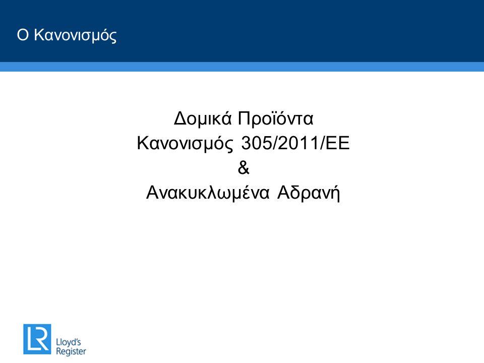 Ο Κανονισμός Δομικά Προϊόντα Κανονισμός 305/2011/EE & Ανακυκλωμένα Αδρανή