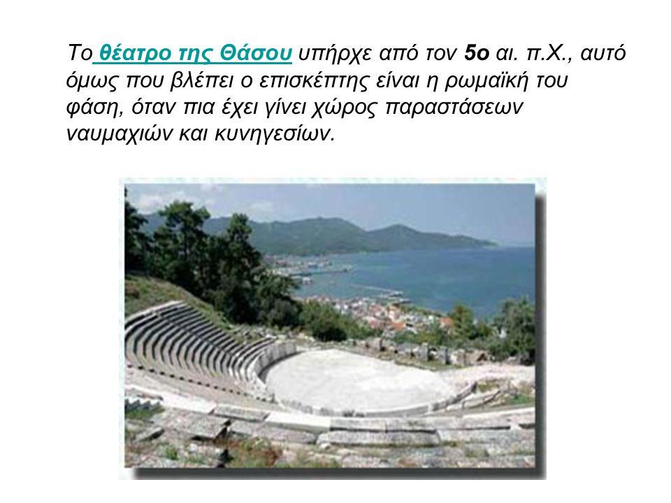 Το θέατρο της Θάσου υπήρχε από τον 5ο αι.