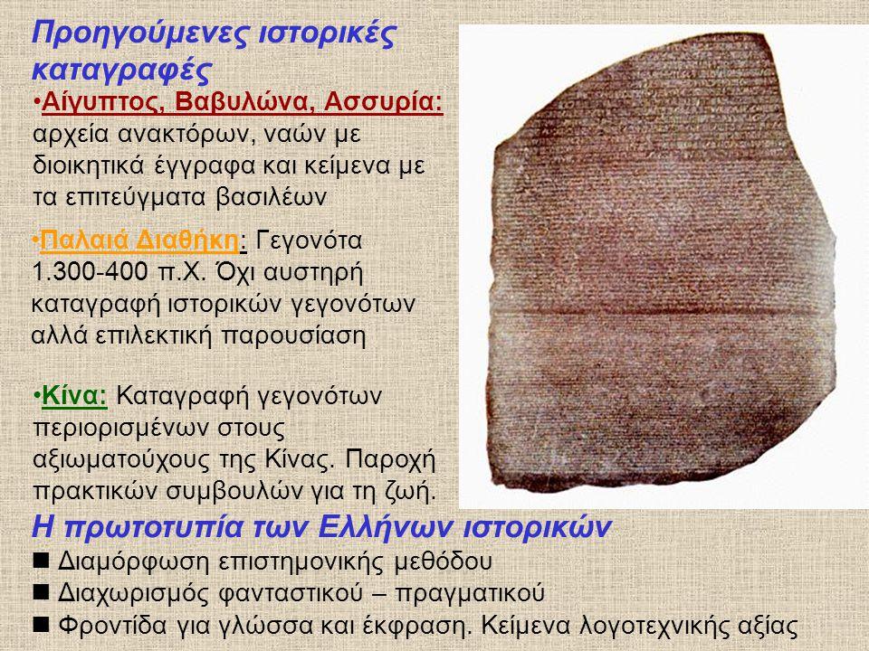 Η πρωτοτυπία των Ελλήνων ιστορικών  Διαμόρφωση επιστημονικής μεθόδου  Διαχωρισμός φανταστικού – πραγματικού  Φροντίδα για γλώσσα και έκφραση. Κείμε