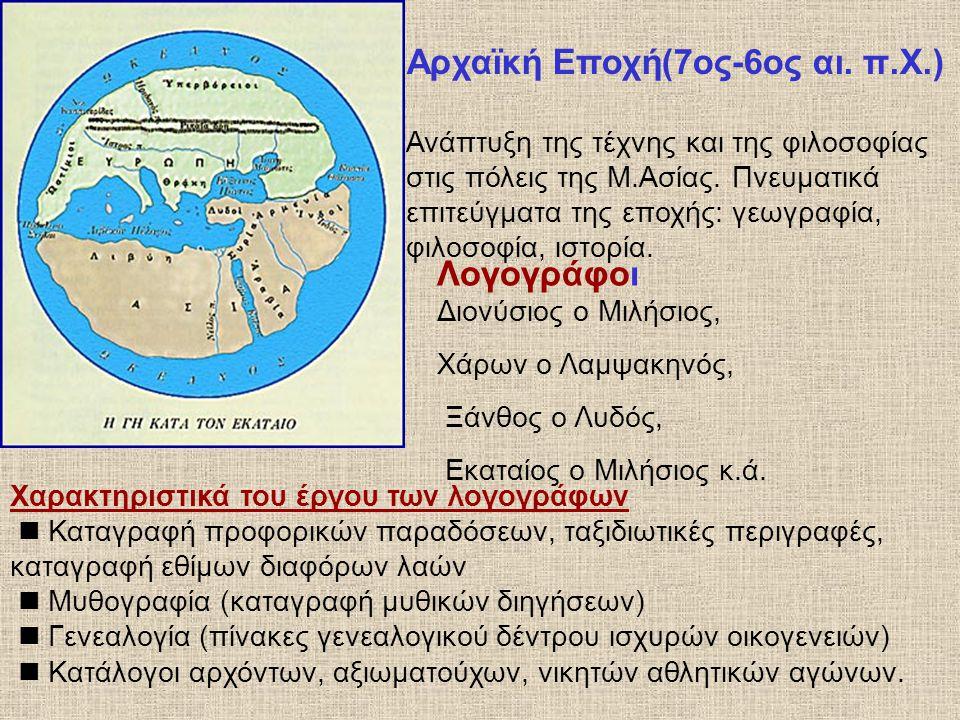 Αρχαϊκή Εποχή(7ος-6ος αι. π.Χ.) Ανάπτυξη της τέχνης και της φιλοσοφίας στις πόλεις της Μ.Ασίας. Πνευματικά επιτεύγματα της εποχής: γεωγραφία, φιλοσοφί