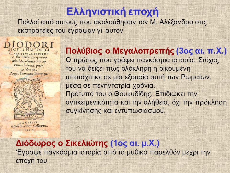 Ελληνιστική εποχή Πολλοί από αυτούς που ακολούθησαν τον Μ. Αλέξανδρο στις εκστρατείες του έγραψαν γι' αυτόν Πολύβιος ο Μεγαλοπρεπής (3ος αι. π.Χ.) Ο π