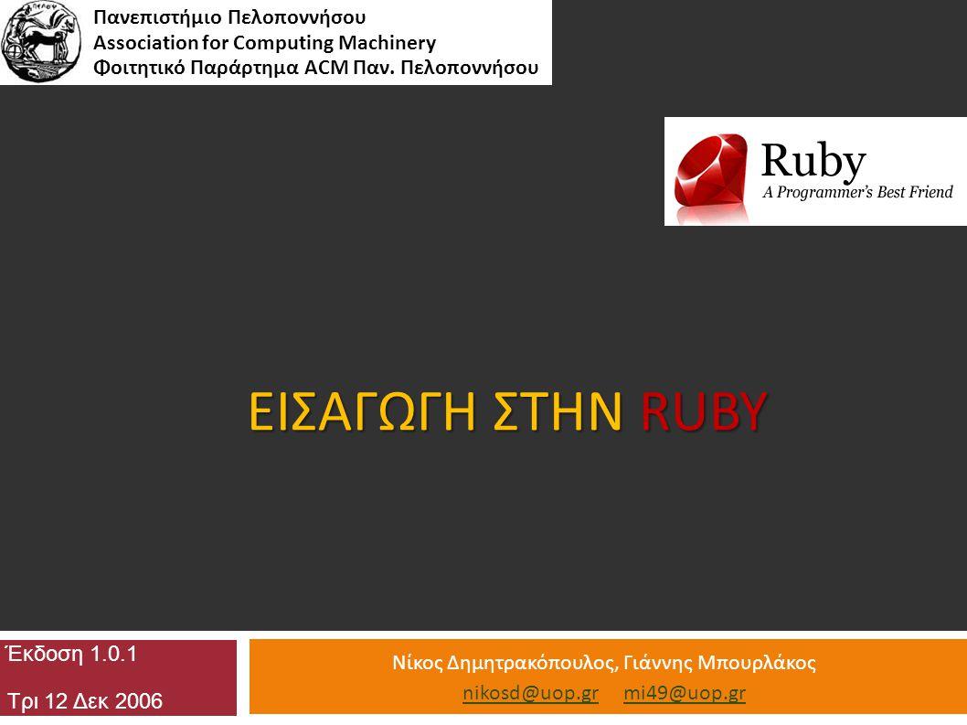 Βοηθητικά εργαλεία της Ruby - Τεκμηρίωση (2)  Επίσης, υπάρχει το rdoc  Αντίστοιχο με το javadoc της java  Δημιουργεί html αρχεία με το documentation για τα modules, τις κλασεις μας κ.λ.π...