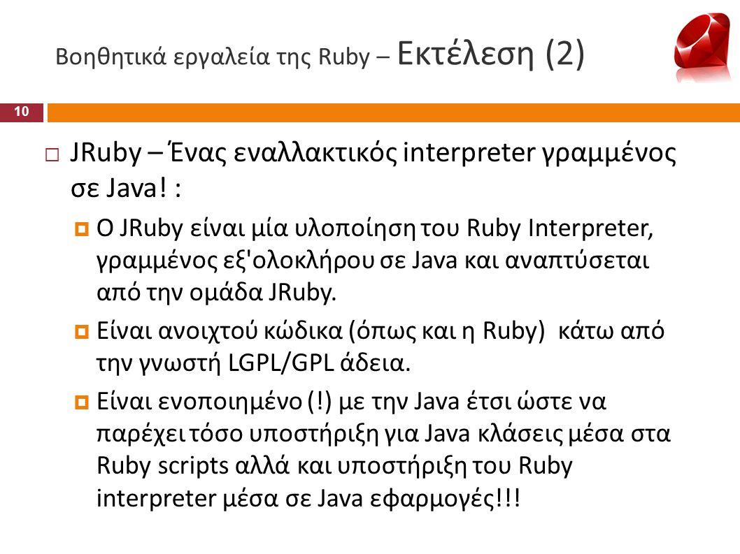 Βοηθητικά εργαλεία της Ruby – Εκτέλεση (2)  JRuby – Ένας εναλλακτικός interpreter γραμμένος σε Java! :  O JRuby είναι μία υλοποίηση του Ruby Interpr
