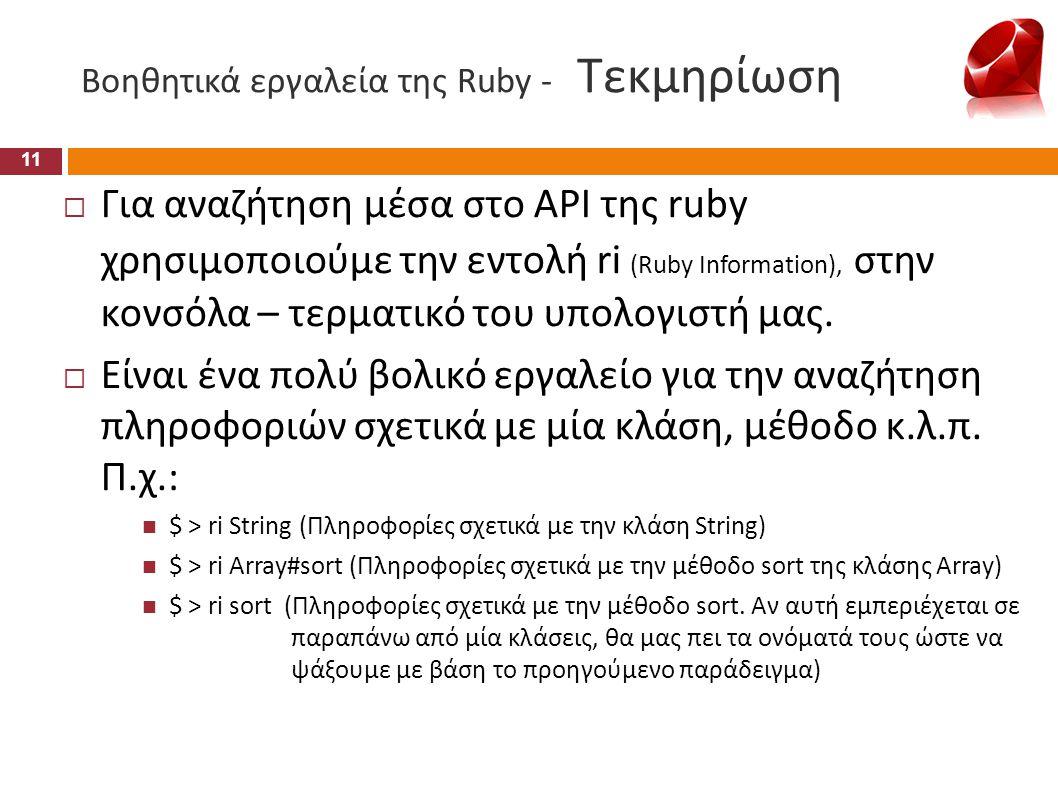 Βοηθητικά εργαλεία της Ruby - Τεκμηρίωση  Για αναζήτηση μέσα στο API της ruby χρησιμοποιούμε την εντολή ri (Ruby Information), στην κονσόλα – τερματι