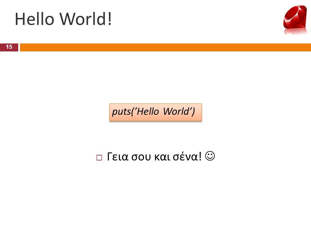 puts('Hello World') Hello World! 15  Γεια σου και σένα! 