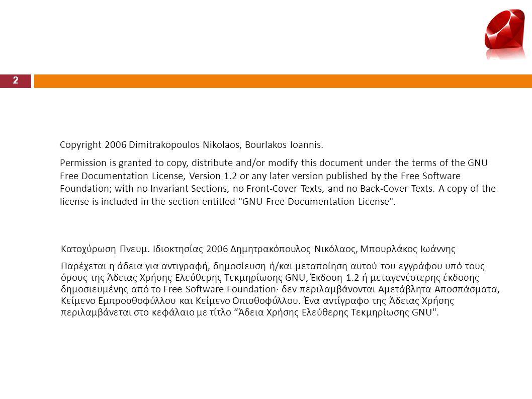 Βασικοί Τύποι - String  name = Kleoboulos  name[2]  >> 101 ;-)  name[5..8]  >> oulo  name2 = name  name2[4] = v  name  >> Kleovoulos  name.gsub ou , u  >> Kleovulos  name.reverse  >> soluovoelK  name.upcase  >> KLEOVOULOS  name  >> Kleovoulos  κλπ 53