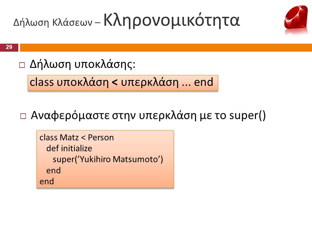 class Matz < Person def initialize super('Yukihiro Matsumoto') end class Matz < Person def initialize super('Yukihiro Matsumoto') end Δήλωση Κλάσεων –