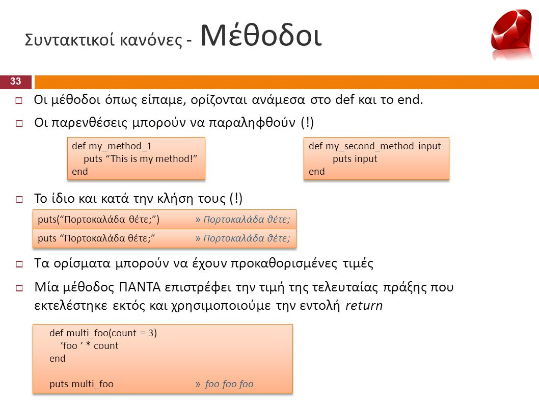 "puts(""Πορτοκαλάδα θέτε;"") » Πορτοκαλάδα θέτε; puts ""Πορτοκαλάδα θέτε;"" » Πορτοκαλάδα θέτε; def my_method_1 puts ""This is my method!"" end def my_method"