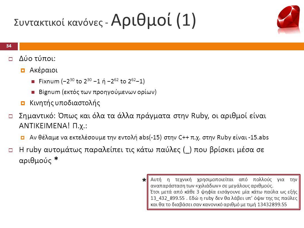 Συντακτικοί κανόνες - Αριθμοί (1)  Δύο τύποι:  Ακέραιοι  Fixnum (−2 30 to 2 30 −1 ή −2 62 to 2 62 −1)  Bignum (εκτός των προηγούμενων ορίων)  Κιν