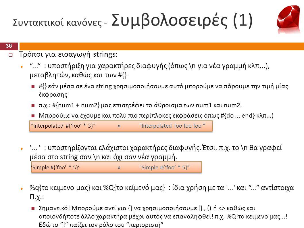 """Συντακτικοί κανόνες - Συμβολοσειρές (1) 36  Τρόποι για εισαγωγή strings:  """"..."""" : υποστήριξη για χαρακτήρες διαφυγής (όπως \n για νέα γραμμή κλπ...)"""