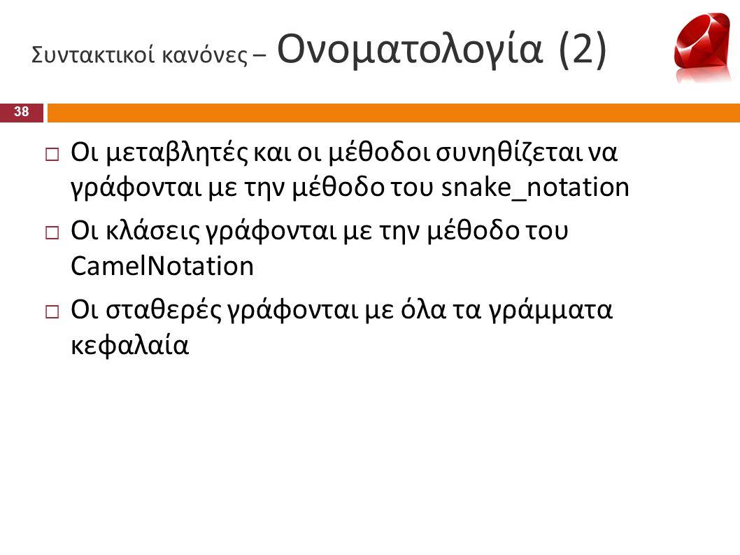 Συντακτικοί κανόνες – Ονοματολογία (2)  Οι μεταβλητές και οι μέθοδοι συνηθίζεται να γράφονται με την μέθοδο του snake_notation  Οι κλάσεις γράφονται