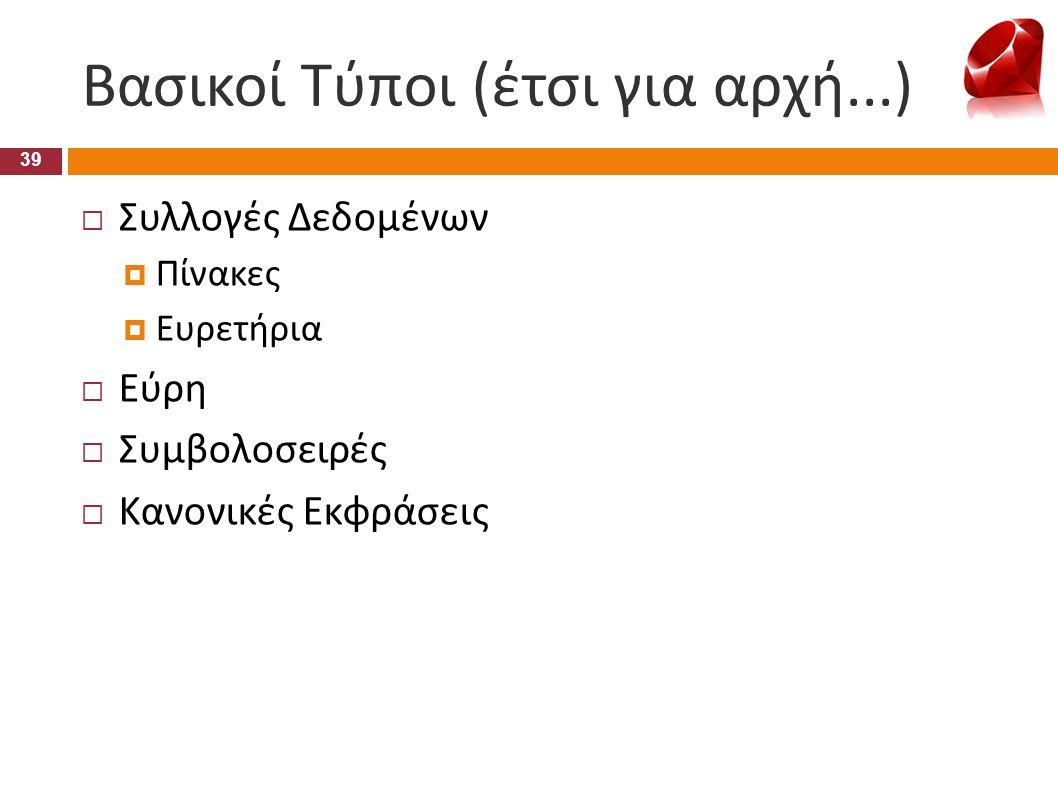 Βασικοί Τύποι (έτσι για αρχή...) 39  Συλλογές Δεδομένων  Πίνακες  Ευρετήρια  Εύρη  Συμβολοσειρές  Κανονικές Εκφράσεις