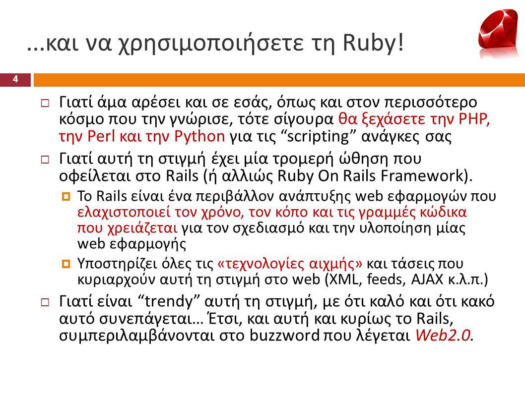 Μπλοκ κώδικα & Iterations (4) 65  Τώρα που είδαμε τι είναι τα μπλοκ κώδικα και τα iterations ας δούμε κάποια χρήσιμα iterators της Ruby: ['i', 'am', 'a', 'banana'].each do | entry | print entry, ' ' end το do … end μπορεί να αντικαταστήσει τα {…} i am a banana fac = 1» 1 1.upto(5) do | i | fac *= i end» 1 fac » 120 fac = 1» 1 1.upto(5) do | i | fac *= i end» 1 fac » 120 a = ( a .. e ).to_a» [ a , b , c , d , e ] a.map { | entry | entry + ! } » [ a! , b! , c! , d! , e! ] a» [ a , b , c , d , e ] a = ( a .. e ).to_a» [ a , b , c , d , e ] a.map { | entry | entry + ! } » [ a! , b! , c! , d! , e! ] a» [ a , b , c , d , e ] a.inject { | sequence, letter | sequence + letter } » abcde a» [ a , b , c , d , e ] a.inject { | sequence, letter | sequence + letter } » abcde a» [ a , b , c , d , e ]