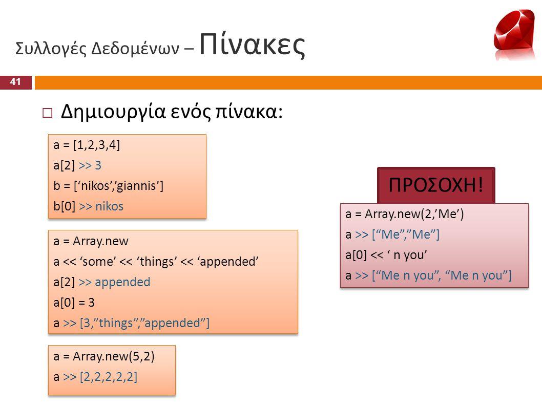Συλλογές Δεδομένων – Πίνακες  Δημιουργία ενός πίνακα: a = [1,2,3,4] a[2] >> 3 b = ['nikos','giannis'] b[0] >> nikos a = [1,2,3,4] a[2] >> 3 b = ['nik