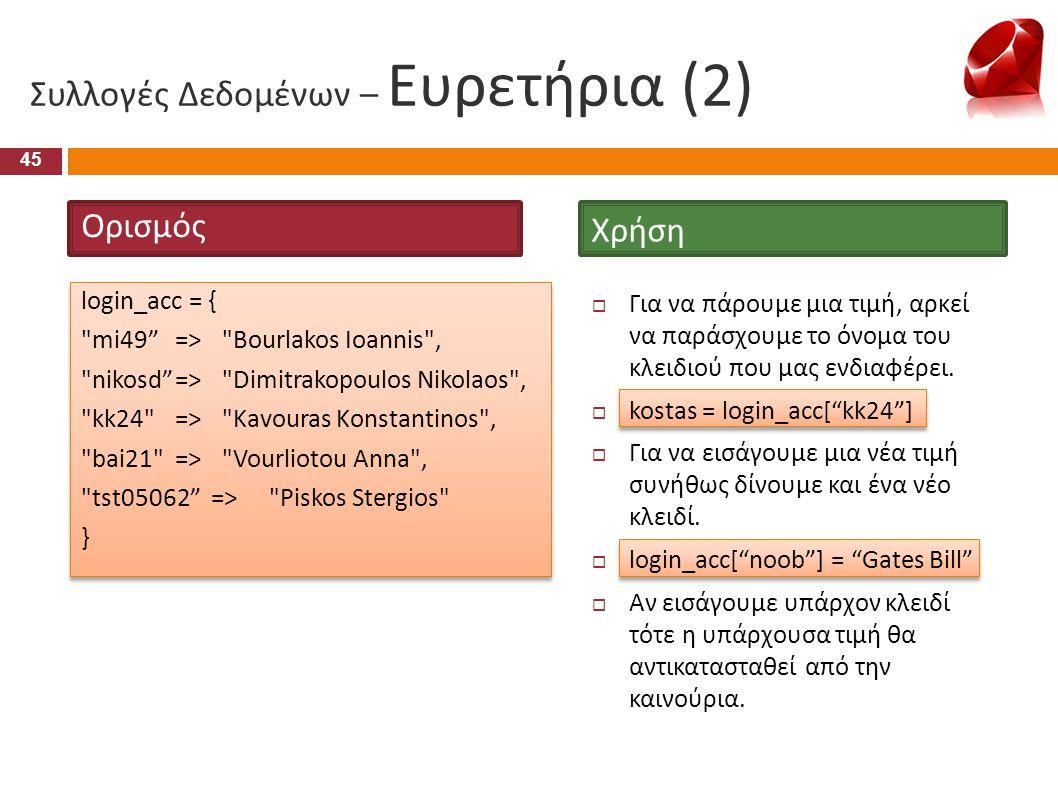 """Συλλογές Δεδομένων – Ευρετήρια (2) 45  Για να πάρουμε μια τιμή, αρκεί να παράσχουμε το όνομα του κλειδιού που μας ενδιαφέρει.  kostas = login_acc[""""k"""