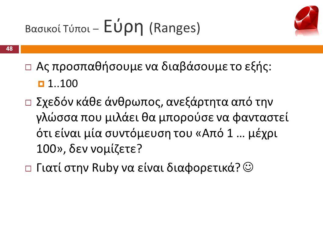 Βασικοί Τύποι – Εύρη (Ranges)  Ας προσπαθήσουμε να διαβάσουμε το εξής:  1..100  Σχεδόν κάθε άνθρωπος, ανεξάρτητα από την γλώσσα που μιλάει θα μπορο