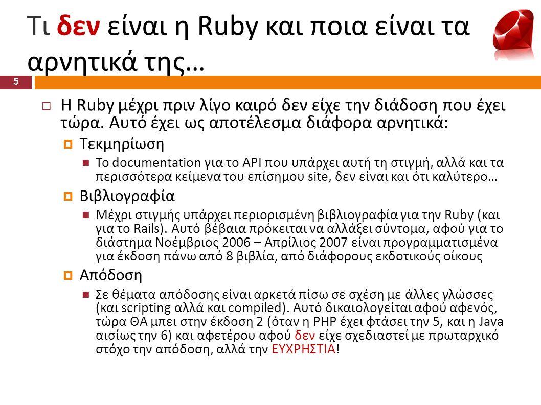 Τι δεν είναι η Ruby και ποια είναι τα αρνητικά της… 5  Η Ruby μέχρι πριν λίγο καιρό δεν είχε την διάδοση που έχει τώρα. Αυτό έχει ως αποτέλεσμα διάφο