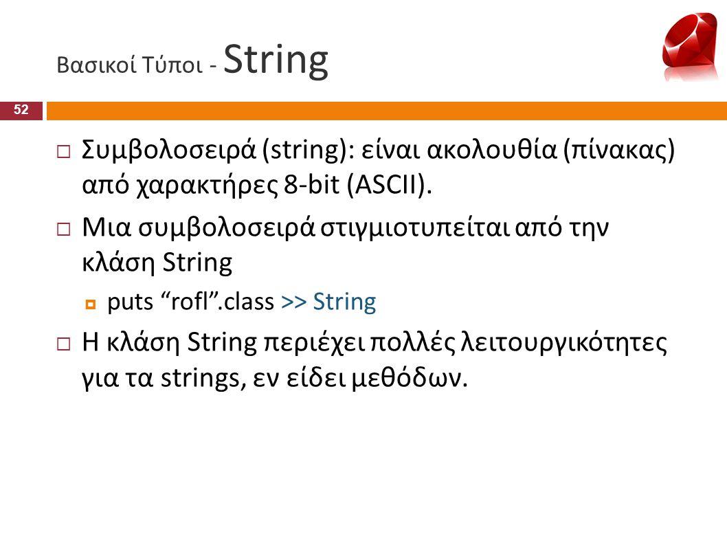 Βασικοί Τύποι - String 52  Συμβολοσειρά (string): είναι ακολουθία (πίνακας) από χαρακτήρες 8-bit (ASCII).  Μια συμβολοσειρά στιγμιοτυπείται από την