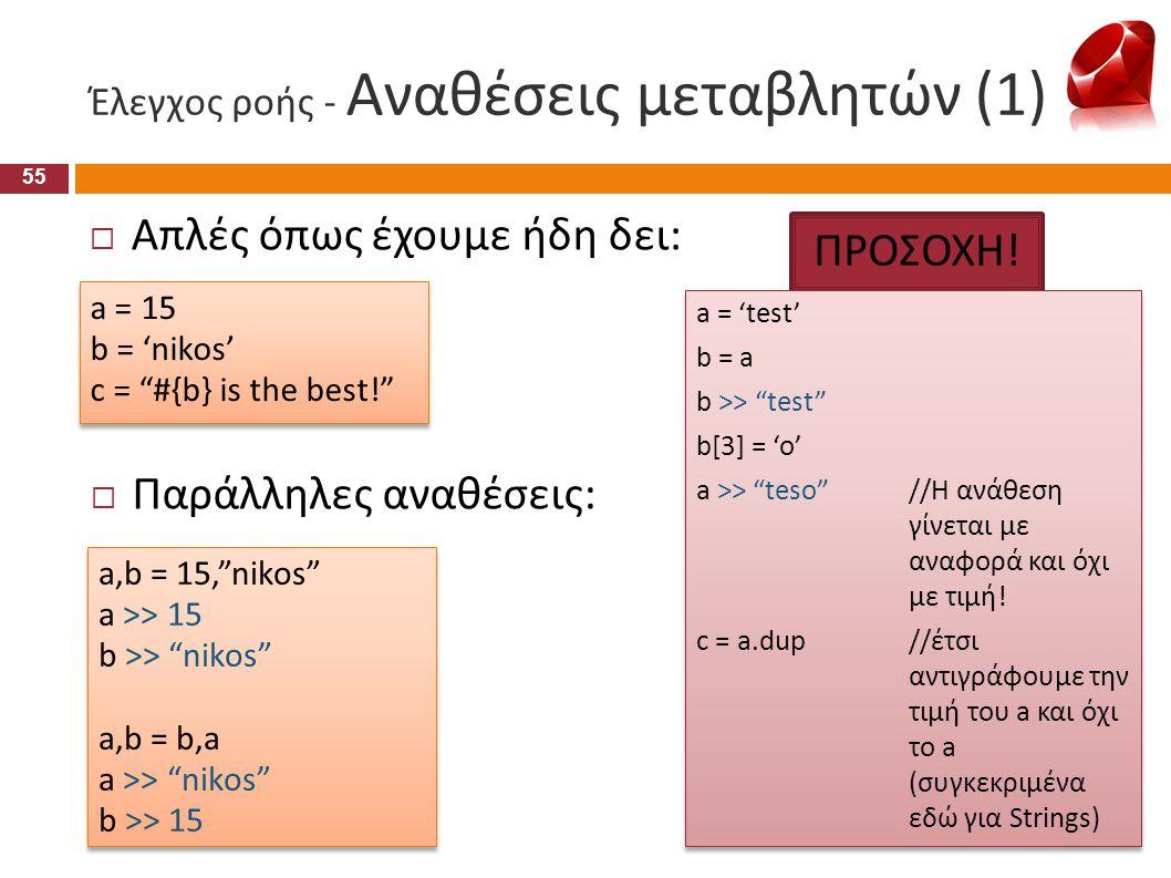 """Έλεγχος ροής - Αναθέσεις μεταβλητών (1)  Απλές όπως έχουμε ήδη δει: a = 15 b = 'nikos' c = """"#{b} is the best!"""" a = 15 b = 'nikos' c = """"#{b} is the be"""