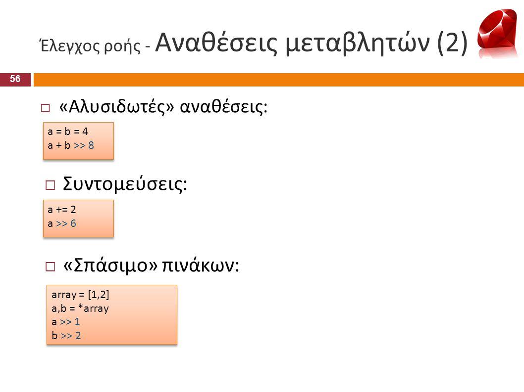 Έλεγχος ροής - Αναθέσεις μεταβλητών (2)  «Αλυσιδωτές» αναθέσεις: a = b = 4 a + b >> 8 a = b = 4 a + b >> 8  Συντομεύσεις: a += 2 a >> 6 a += 2 a >>