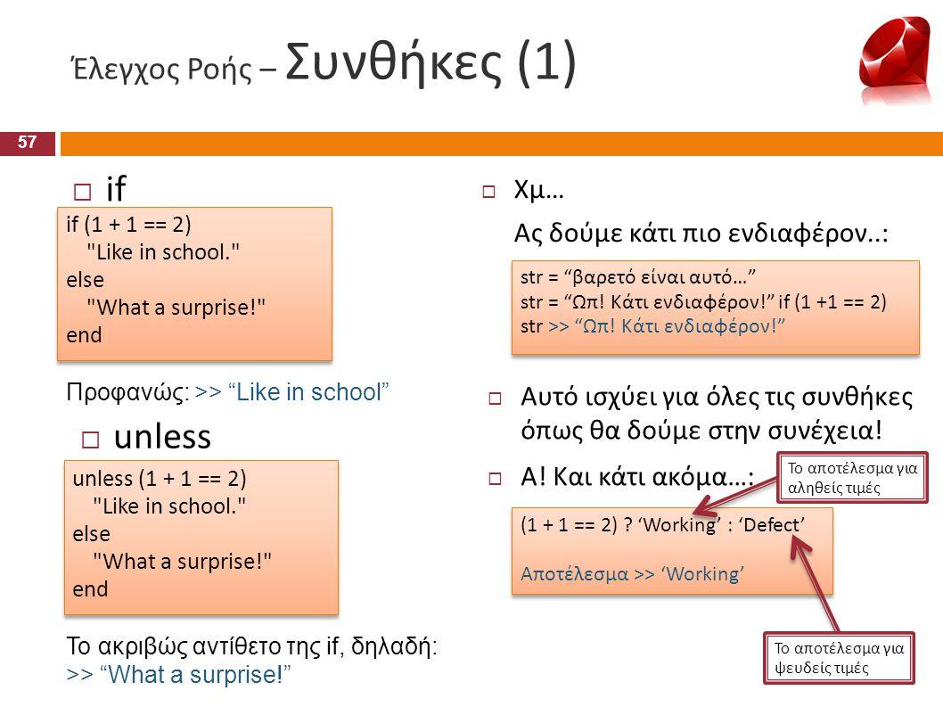 Έλεγχος Ροής – Συνθήκες (1)  if if (1 + 1 == 2)