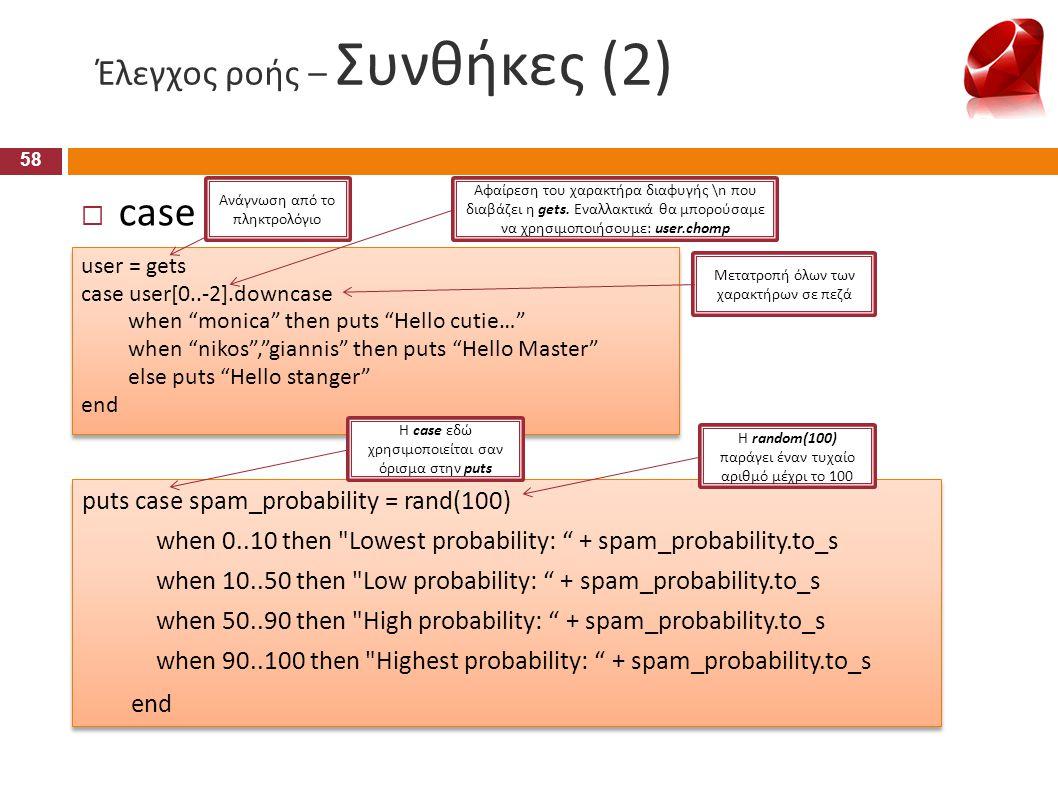 Έλεγχος ροής – Συνθήκες (2) puts case spam_probability = rand(100) when 0..10 then