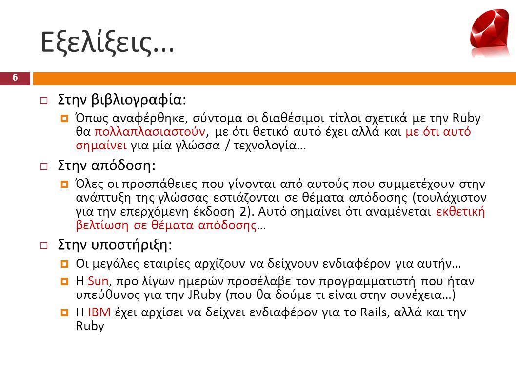 Εξελίξεις... 6  Στην βιβλιογραφία:  Όπως αναφέρθηκε, σύντομα οι διαθέσιμοι τίτλοι σχετικά με την Ruby θα πολλαπλασιαστούν, με ότι θετικό αυτό έχει α