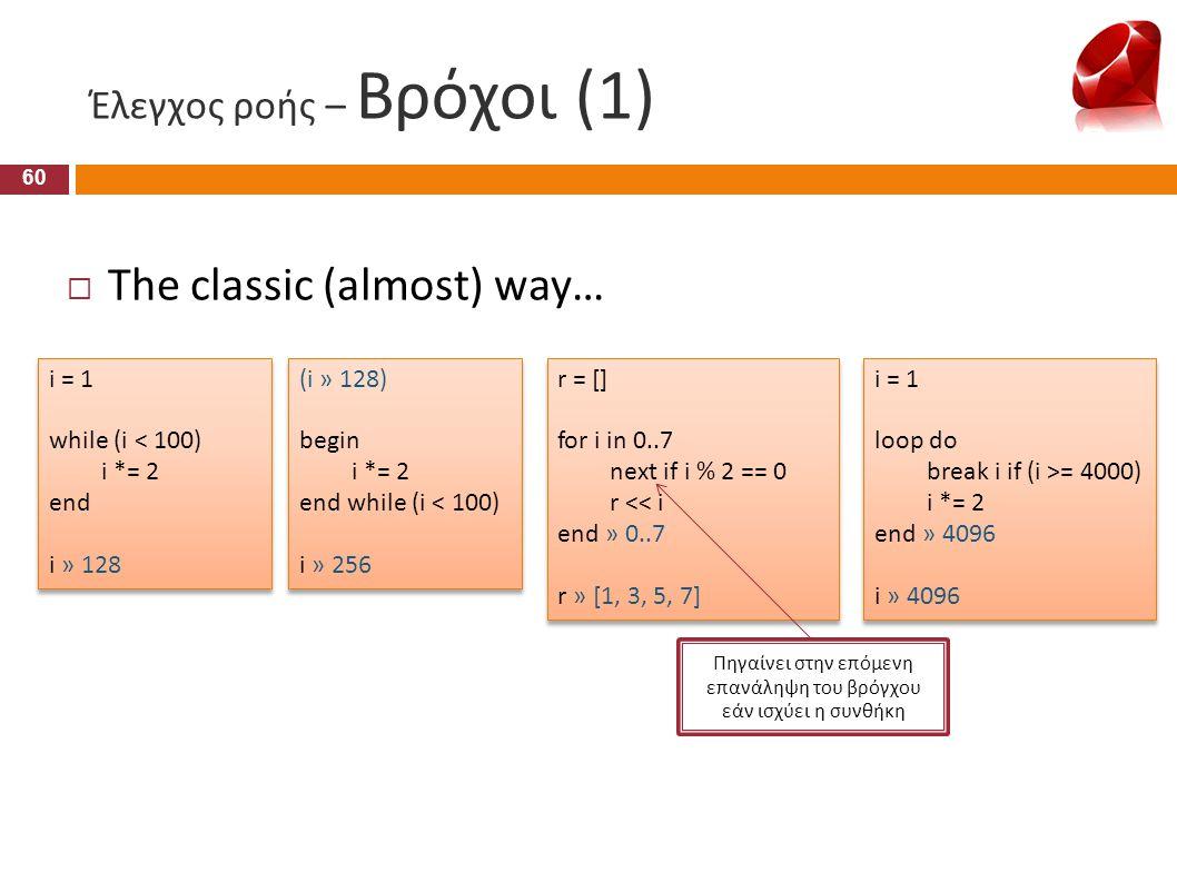 Έλεγχος ροής – Βρόχοι (1) i = 1 while (i < 100) i *= 2 end i » 128 i = 1 while (i < 100) i *= 2 end i » 128 (i » 128) begin i *= 2 end while (i < 100)