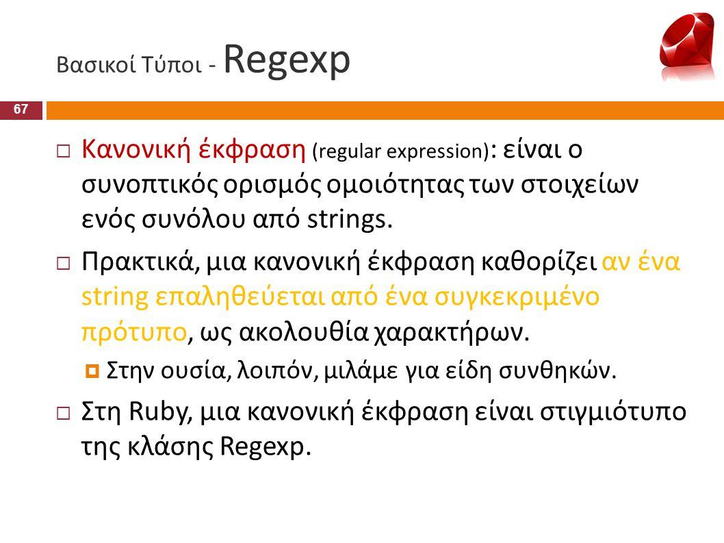 Βασικοί Τύποι - Regexp 67  Κανονική έκφραση (regular expression) : είναι o συνοπτικός ορισμός ομοιότητας των στοιχείων ενός συνόλου από strings.  Πρ