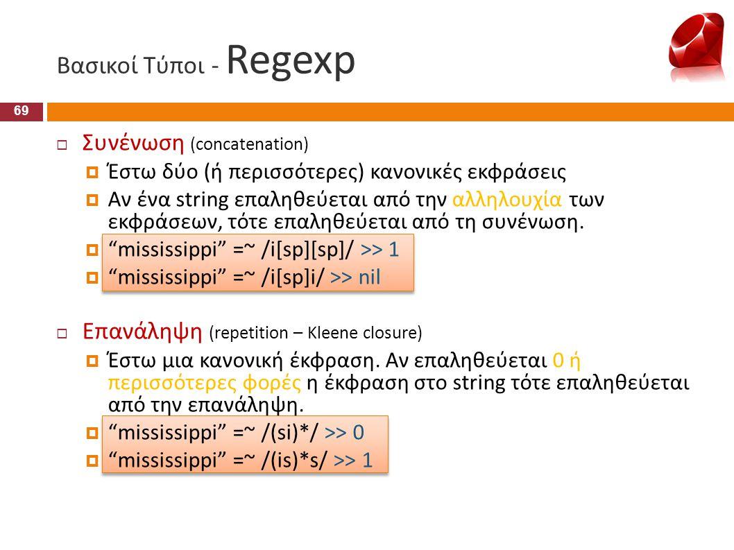 Βασικοί Τύποι - Regexp 69  Συνένωση (concatenation)  Έστω δύο (ή περισσότερες) κανονικές εκφράσεις  Αν ένα string επαληθεύεται από την αλληλουχία τ