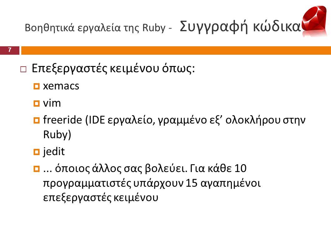 Βοηθητικά εργαλεία της Ruby - Συγγραφή κώδικα  Επεξεργαστές κειμένου όπως:  xemacs  vim  freeride (IDE εργαλείο, γραμμένο εξ' ολοκλήρου στην Ruby)