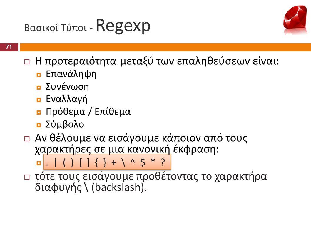 Βασικοί Τύποι - Regexp 71  Η προτεραιότητα μεταξύ των επαληθεύσεων είναι:  Επανάληψη  Συνένωση  Εναλλαγή  Πρόθεμα / Επίθεμα  Σύμβολο  Αν θέλουμ