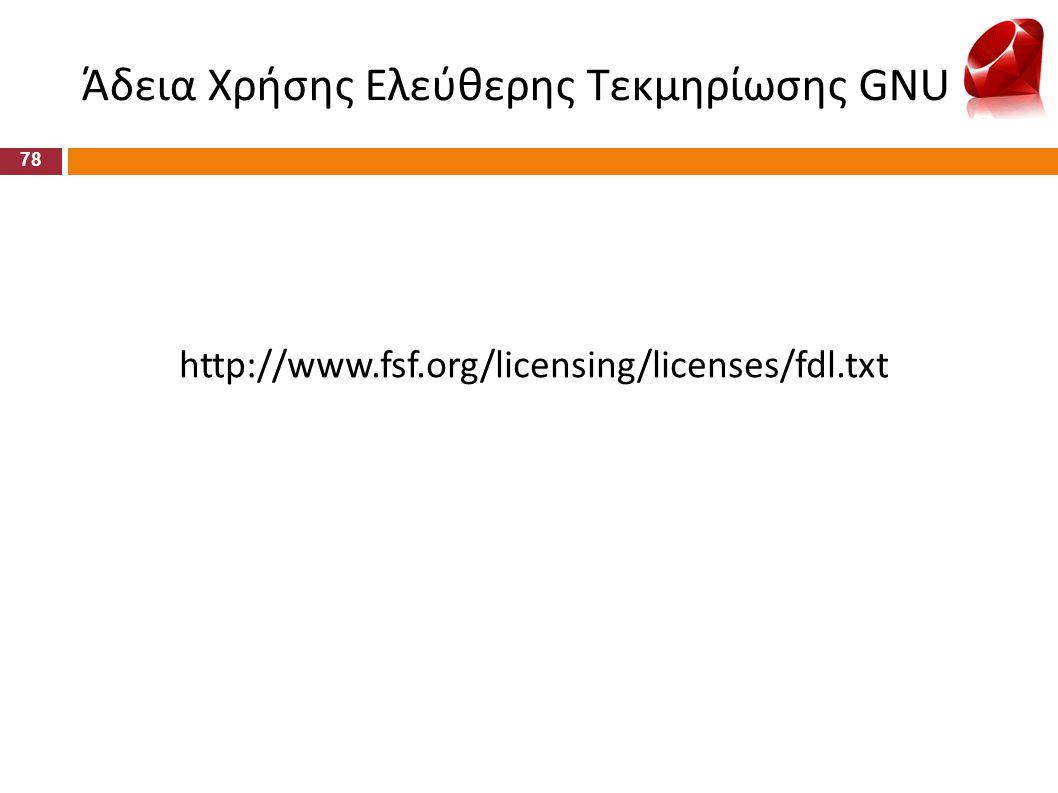 Άδεια Χρήσης Ελεύθερης Τεκμηρίωσης GNU 78 http://www.fsf.org/licensing/licenses/fdl.txt
